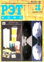 Рэт-инфо № 3 (35) 2000