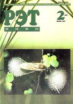 Рэт-инфо № 2 (38) 2001