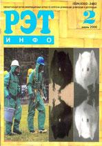 Рэт-инфо № 2 (34) 2000