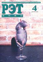 Рэт-инфо № 4 (44) 2002