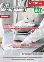 Пест-Менеджмент №1 (117) 2021