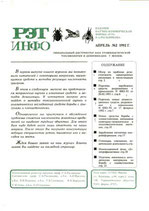 Рэт-инфо № 2 1992