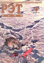 Рэт-инфо № 4 (40) 2001