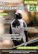 Пест-Менеджмент №1(89) 2014