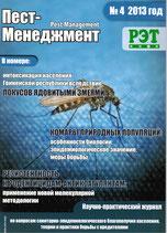 Пест-Менеджмент №4(88) 2013