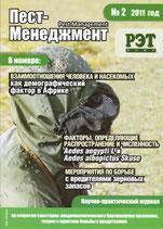 Пест-менеджмент №2 (78) 2011