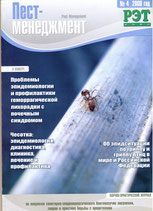 Пест-менеджмент №4 (68) 2008