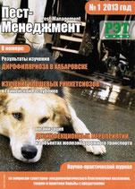 Пест-Менеджмент №1(85) 2013