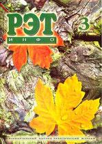 Рэт-инфо № 3 (47) 2003