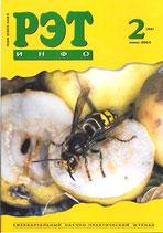 Рэт-инфо № 2 (46) 2003