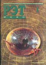 Рэт-инфо № 1 (45) 2003