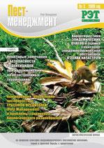 Пест-менеджмент №3 (71) 2009