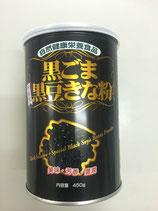黒ゴマ黒豆きな粉 缶タイプ450g