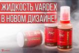 VARDEX - 30ml - (MED-11) - ЭКОНОМ
