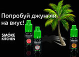 Аромы SmokeKitchen JUNGLE (premium) - 10 мл