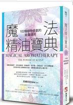 魔法精油寶典:102種植物香氣的能量運用Magical Aromatherapy:The Power of Scent