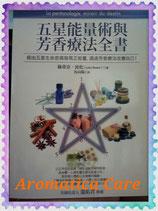 五星能量術與芳香療法全書 La pentanalogie miroir du destin