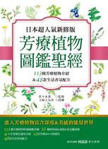 芳療植物圖鑑聖經:113種彩繪芳療植物介紹&48款生活香氛配方收錄