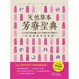 天然草本芳療聖典:21款花草精油,打造無毒香氛家園