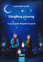 Dēnɡlónɡ yóuxínɡ - Yí ɡè yǒuɡuān Xīnɡzhīzǐ de ɡùshì - LIAM M. O'HARA