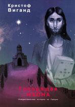 Говорящая Икона - Рождественская история из Греции