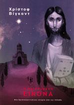 Η ομιλούμενη Εικόνα - Μια Χριστουγεννιάτικη ιστορία από την Ελλάδα