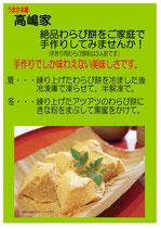わらび餅手作りセット×4個セット (常温でお届けします)