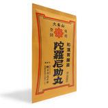 陀羅尼助丸 バラ徳用   (2700丸)