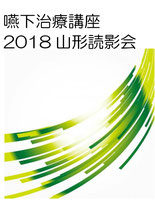 嚥下治療講座 2018 山形読影会