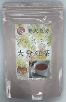 【ジャスミン大分紅茶】2gx20