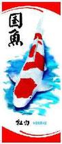 OSAGA Koi Fahne / Flagge Motiv: Kohaku