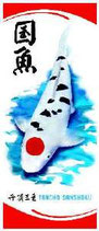 OSAGA Koi Fahne / Flagge Motiv: Tancho Sanke