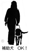 盲導犬・聴導犬・介助犬ー補助犬ステッカー/シール