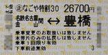 ◆名鉄線 豊橋⇔名古屋・金山片道◆