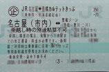 ◆JR在来線 豊橋⇔名古屋市内(カルテットきっぷ)片道◆