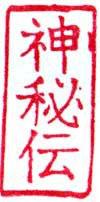 Usui Reiki Meister (shinipiden)  3. Grad