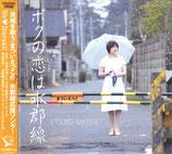 僕の恋(ハート)は水郡線 CD&DVD(2枚組)