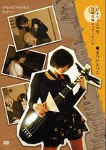 ETSUKO MATSUI CLIP #1