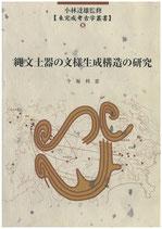未完成考古学叢書8   縄文土器の文様生成構造の研究