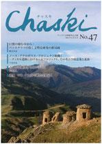 チャスキ47号