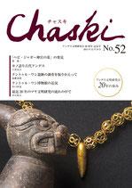 チャスキ52 (記念号)