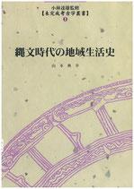 未完成考古学叢書1 縄文時代の地域生活史