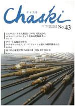 チャスキ43号