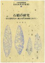 未完成考古学叢書4   石槍の研究