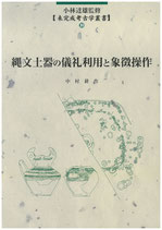 未完成考古学叢書10   縄文土器の儀礼利用と象徴操作