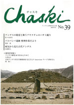 チャスキ39号