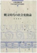 未完成考古学叢書6   縄文時代の社会変動論