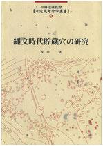 未完成考古学叢書5   縄文時代貯蔵穴の研究