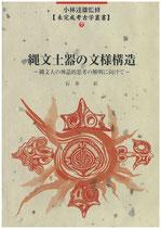 未完成考古学叢書7   縄文土器の文様構造