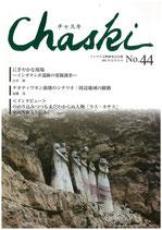 チャスキ44号